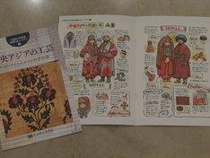 「広島県立美術館 所蔵作品ミニガイド(5)中央アジアの工芸」
