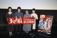 アニメ「天狼(シリウス) Sirius the Jaeger」先行上映会の様子。左から森なな子、上村祐翔、小林裕介、高橋李依。