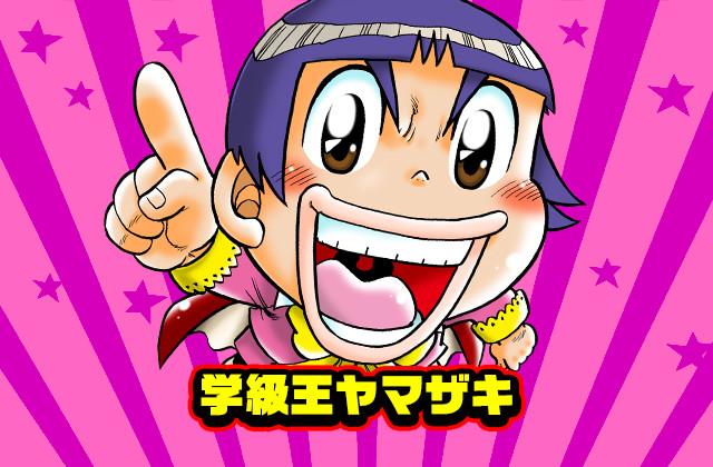 「学級王ヤマザキ」ビジュアル
