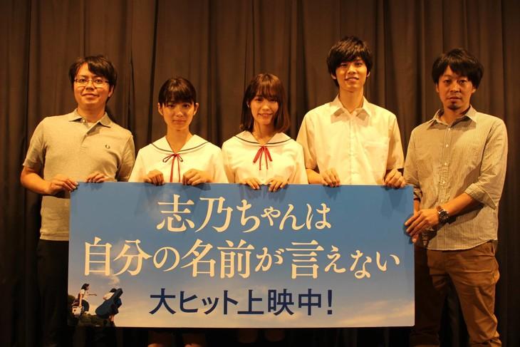 左から押見修造、蒔田彩珠、南沙良、萩原利久、湯浅弘章監督。