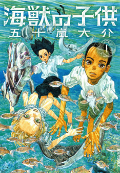 「海獣の子供」1巻