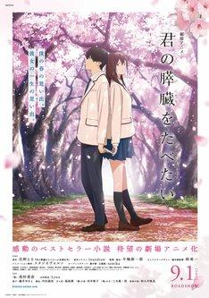 劇場アニメ「君の膵臓をたべたい」本ポスタービジュアル