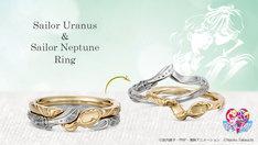 「Sailor Uranus & Sailor Neptune Ring」