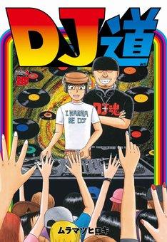 「DJ道」表紙
