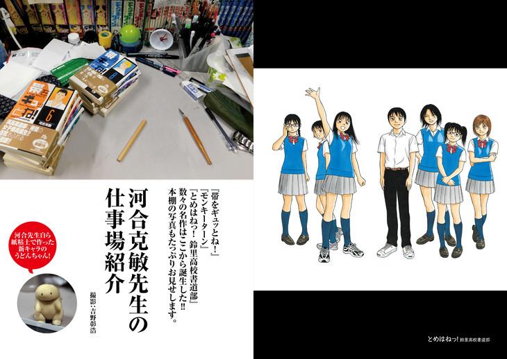 「漫画家本vol.5 河合克敏本」より。