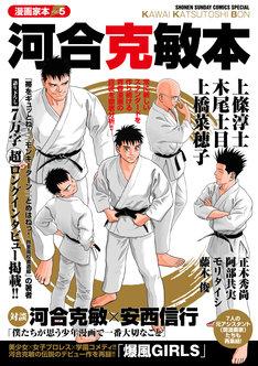 「漫画家本vol.5 河合克敏本」