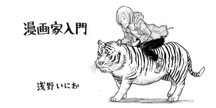 「漫画家入門」メインビジュアル