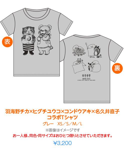 「羽海野チカ×ヒグチユウコ×コンドウアキ×名久井直子コラボTシャツグレー」
