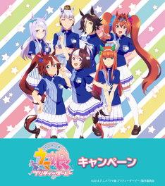 テレビアニメ「ウマ娘 プリティーダービー」とローソンのタイアップキャンペーン、メインビジュアル。