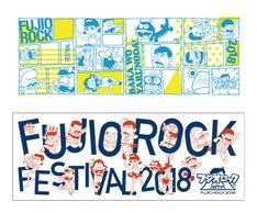 「フジオロックフェスティバル 2018」手ぬぐい(全2種)