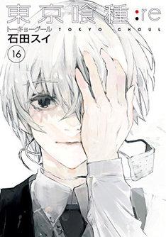 「東京喰種トーキョーグール:re」16巻