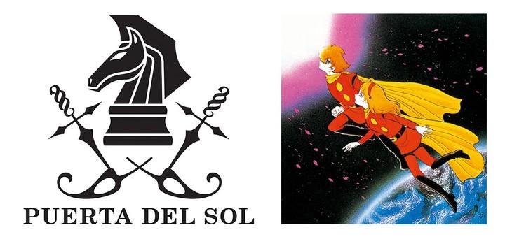 「サイボーグ009」とPUERTA DEL SOLのコラボビジュアル。