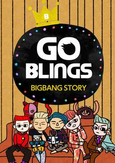 「ゴブリン~BIGBANG STORY~」メインビジュアル