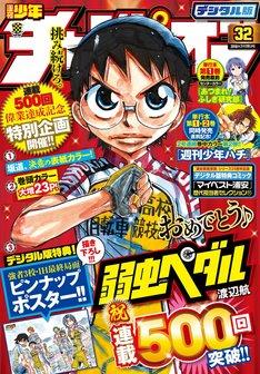 週刊少年チャンピオン32号デジタル版