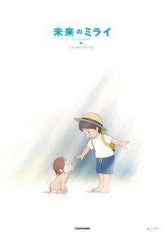 「未来のミライ オフィシャルガイド くんちゃんアルバム」