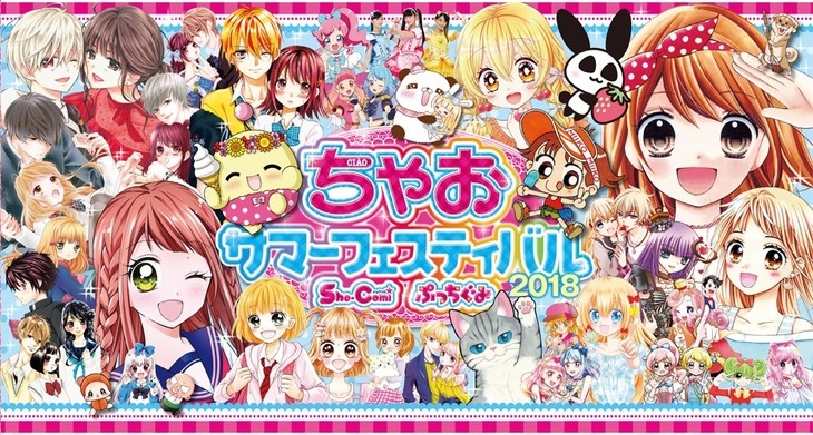 「ちゃおサマーフェスティバル2018」キービジュアル (c)ちい (c)TOMY・OLM/マジマジョピュアーズ!製作委員会・テレビ東京 (c)T-ARTS/syn Sophia/PHC製作委員会 (c)BNP/BANDAI,DENTSU,TV TOKYO