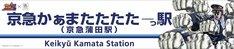 「京急かぁまたたたたーっ駅」になった京急蒲田駅の駅名看板。