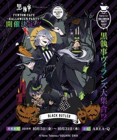 「黒執事 Funtom Cafe ~Halloween Party~」キービジュアル