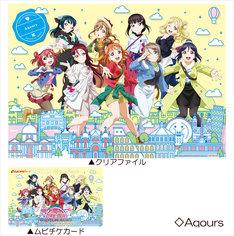 クリアファイル付ムビチケカード第1弾・Aqours