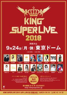 「KING SUPER LIVE 2018」ビジュアル