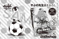 「イナズマイレブン~ペンギンを継ぐ者~」1巻の特装版に付属する限定カードの袋。