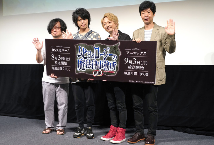 左から西義之、村瀬歩、林勇、近藤信宏監督。