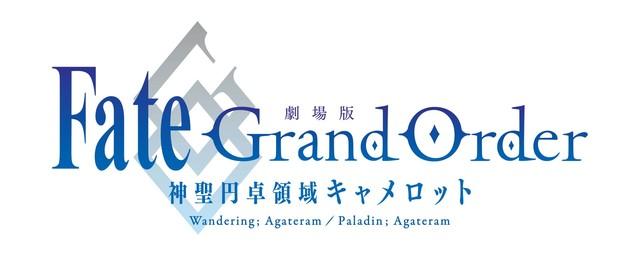 「劇場版 Fate/Grand Order -神聖円卓領域キャメロット-」ロゴ