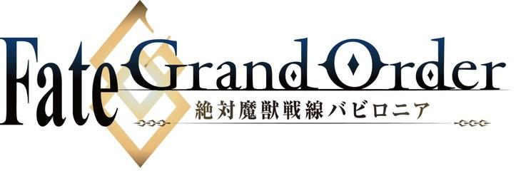 「Fate/Grand Order -絶対魔獣戦線バビロニア-」ロゴ