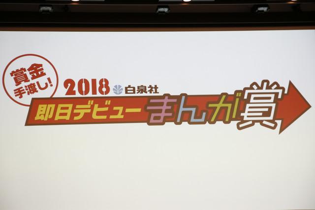 「白泉社即日デビューまんが賞」ロゴ