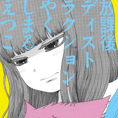 「放課後ディストラクション」CD(表)
