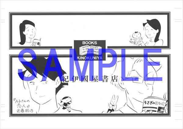 近藤聡乃が描き下ろしたブックカバー。