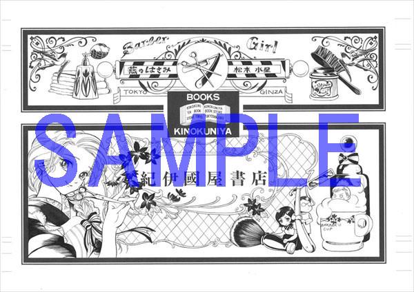 松本水星が描き下ろしたブックカバー。