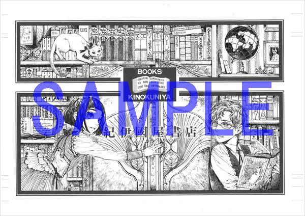 笠井スイが描き下ろしたブックカバー。