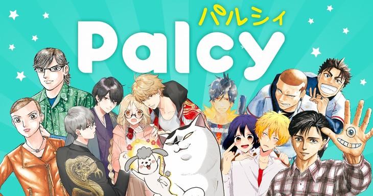 「Palcy」ビジュアル
