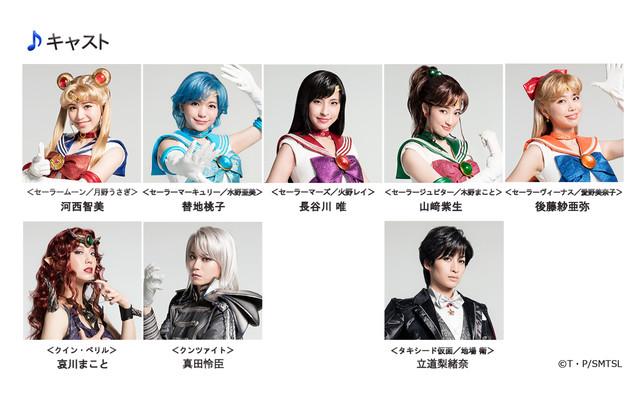 "「""Pretty Guardian Sailor Moon"" The Super Live」東京プレビュー公演のキャラクタービジュアル。"