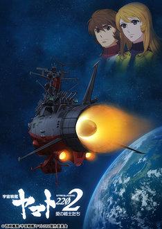 「宇宙戦艦ヤマト2202 愛の戦士たち」(c)西﨑義展/宇宙戦艦ヤマト2202製作委員会