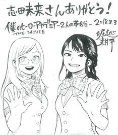 堀越耕平から志田未来へ贈られた色紙。