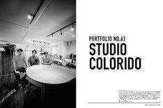 スタジオコロリドが登場した「PORTFOLIO」の扉ページ。