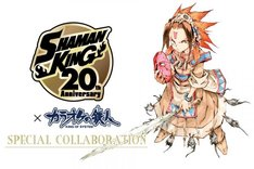 「シャーマンキング」×カラオケの鉄人コラボレーションキャンペーンの告知画像。 (c)武井宏之/講談社