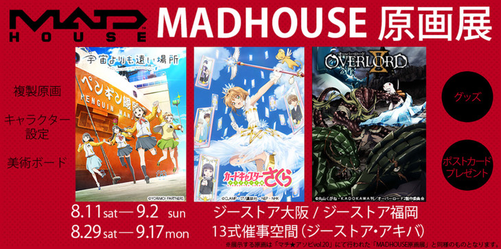 「MADHOUSE原画展」ビジュアル