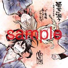 「曇天に笑う〈外伝〉 ~桜華、天望の架橋~」1週目に配布されるコースター。