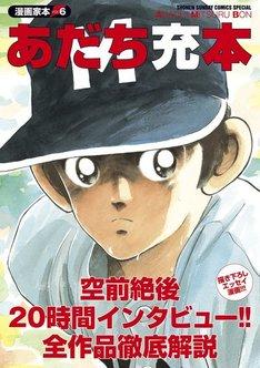 「漫画家本vol.6 あだち充本」