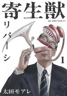 「寄生獣リバーシ」1巻