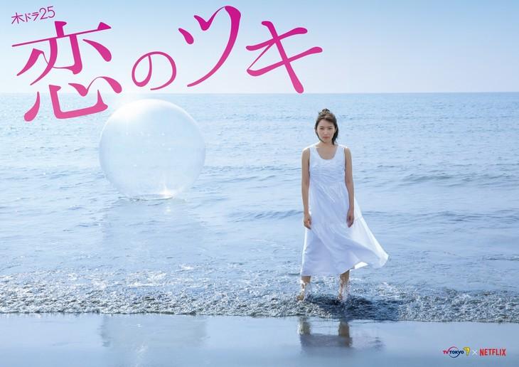 テレビドラマ「恋のツキ」ビジュアル