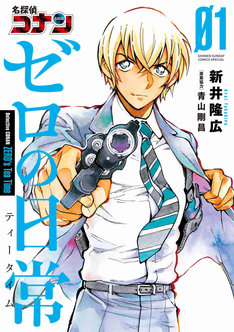 「名探偵コナン ゼロの日常(ティータイム)」1巻