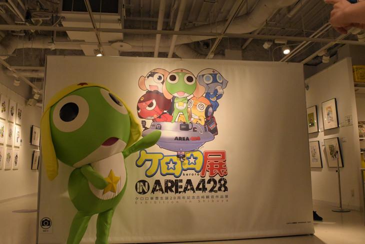 「ケロロ展 IN AREA 428」の入り口。内覧会にはケロロも訪れ、プレスと一緒に展示を楽しんでいた。