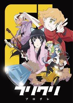 「フリクリ プログレ」劇場先行限定版Blu-rayジャケット