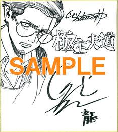 おおのこうすけ、津田健次郎の直筆サインが入った色紙。