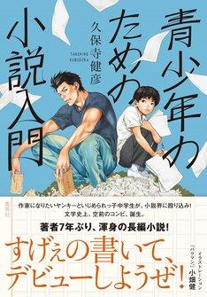 「青少年のための小説入門」(帯付き)イラストレーション/小畑健