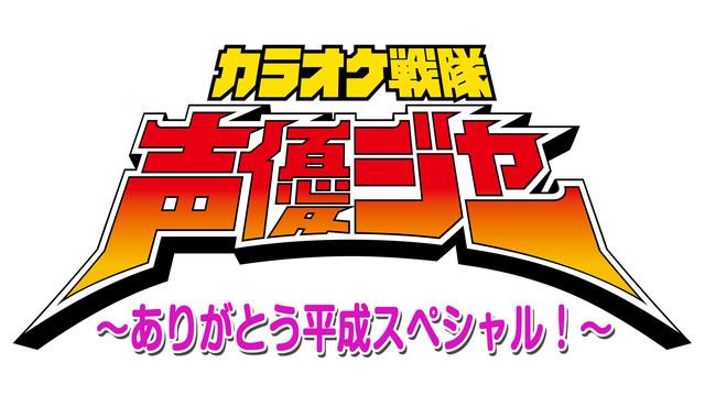 「カラオケ戦隊声優ジャー~ありがとう平成スペシャル!~」のロゴ。